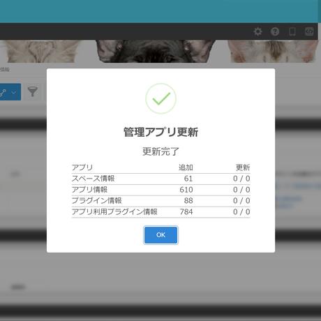 kintone アプリ管理プラグイン Ver.1  試用版