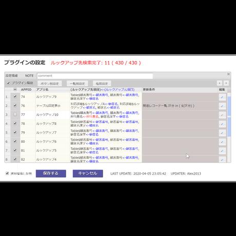 kintone ルックアップ先更新プラグイン Ver.9 試用版