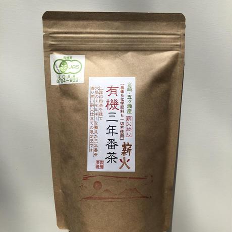 宮崎茶房 有機三年番茶(煮出し専用・本格タイプ)