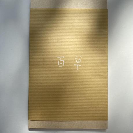 百草 一筆便カード 文庫紙<20枚入り>
