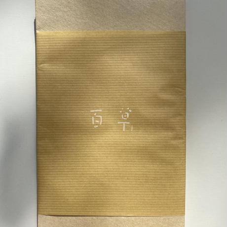 百草 封筒 文庫紙 <10枚入り>