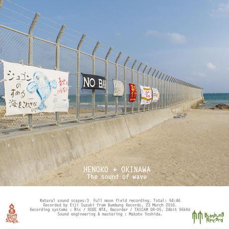 MP3data-Henoko / Okinawa, The sound of wave. Full moon
