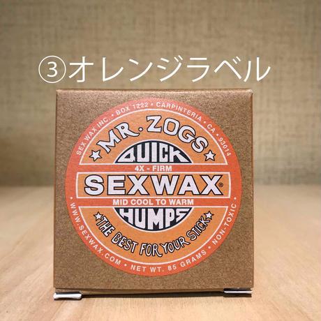セックスワックス(SEXWAX)クイックハンプス組合せ自由の3個セット サーフワックス 配送料無料