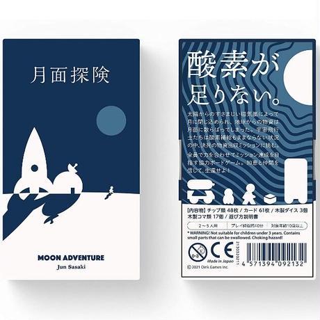 【4/28(水)発売】月面探検