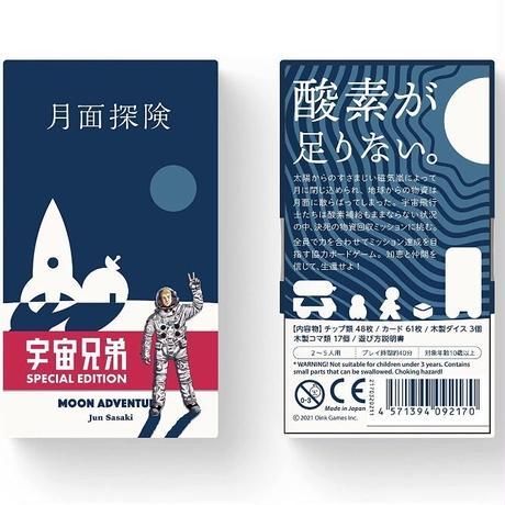 【4/28(水)発売】月面探検 宇宙兄弟スペシャルエディション