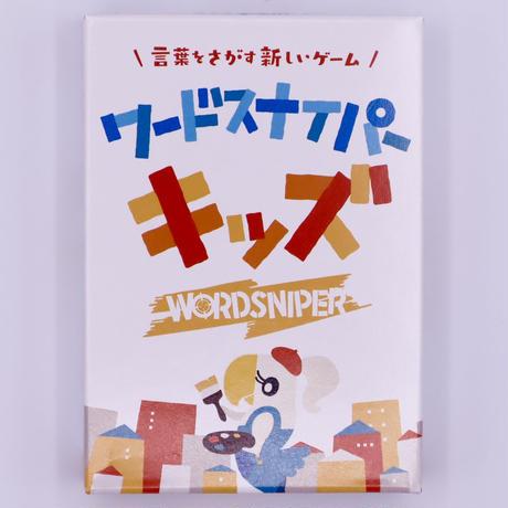 ワードスナイパー・キッズ