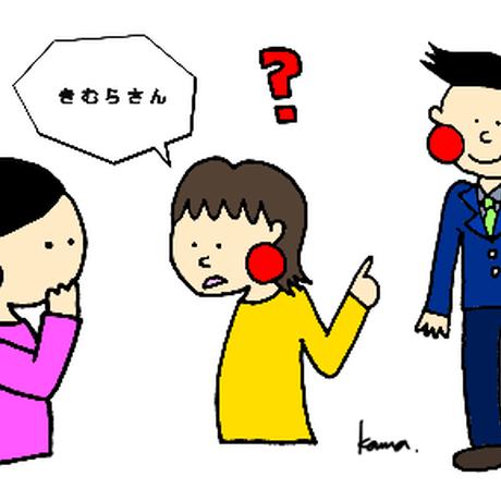 みんなの日本語i L1 A3 あの人はですか 日本語教師専用イラスト