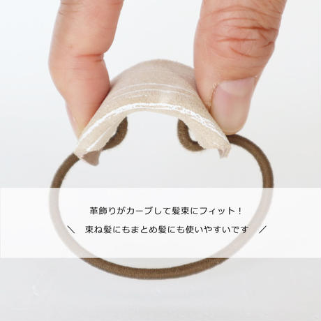 レザーのヘアゴム(ヌメ・マスタード)