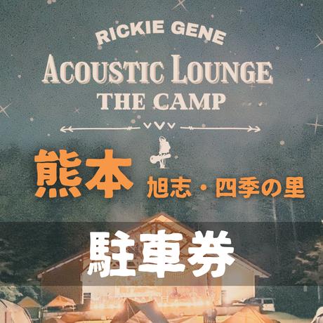 駐車券【Acoustic Lounge THE CAMP 2021】熊本・四季の里 旭志