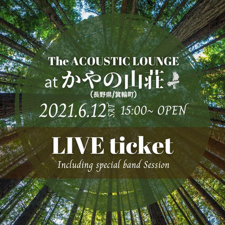 【LIVE ticket】2021/06/12(土) The ACOUSTIC LOUNGE at かやの山荘 (長野/箕輪町)