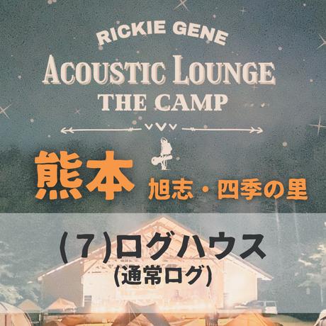 ⑦ログハウス(通常ログ)【Acoustic Lounge THE CAMP 2021】熊本・四季の里 旭志