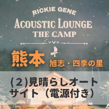 ②見晴らしオートサイト【Acoustic Lounge THE CAMP 2021】熊本・四季の里 旭志