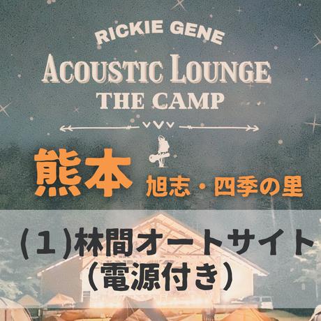 ①林間オートサイト【Acoustic Lounge THE CAMP 2021】熊本・四季の里 旭志