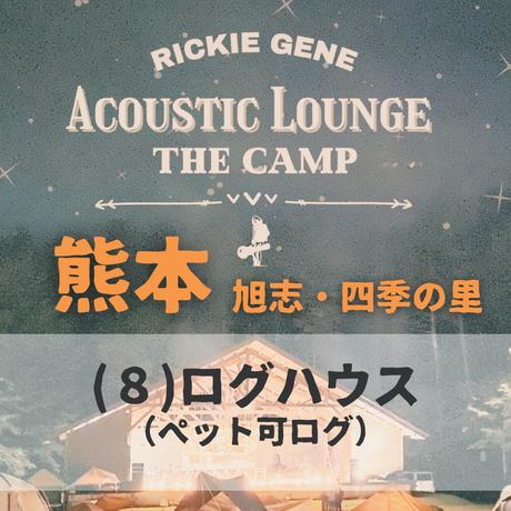 ⑧ログハウス(ペット可ログ)【Acoustic Lounge THE CAMP 2021】熊本・四季の里 旭志