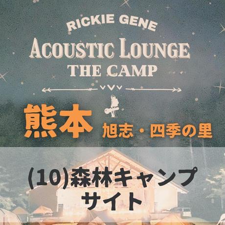 ⑩森林サイト【Acoustic Lounge THE CAMP 2021】熊本・四季の里 旭志