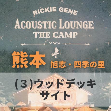 ③ウッドデッキサイト【Acoustic Lounge THE CAMP 2021】熊本・四季の里 旭志