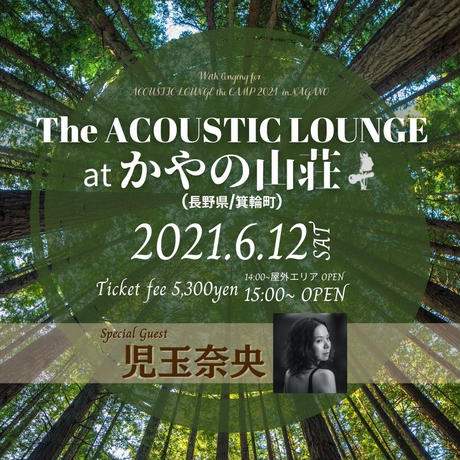 【BUS ticket】2021/06/12(土) The ACOUSTIC LOUNGE at かやの山荘 (長野/箕輪町)