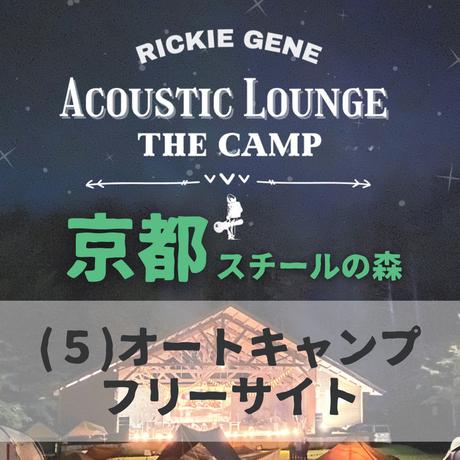 〔5〕オートキャンプフリーサイト+駐車券1台分付き_〘CAMP〙4/10-11京都スチールの森
