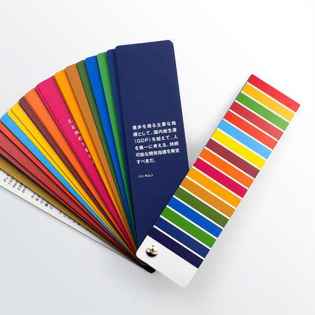 SDGS ターゲット・ファインダー 日本語版 825001