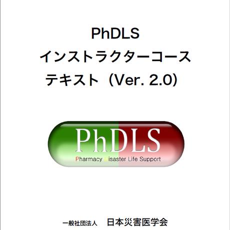 PhDLS インストラクターコース テキスト Ver. 2.0