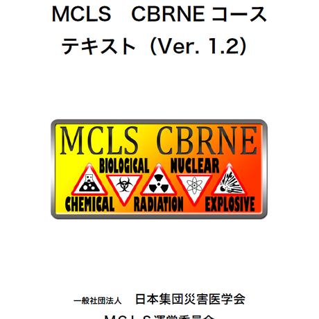 CBRNE標準コース テキスト Ver. 1.2