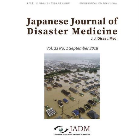 日本災害医学会誌 第23巻 1号