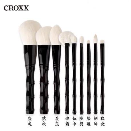 CROXX 九九归一・メイクブラシ(9本)
