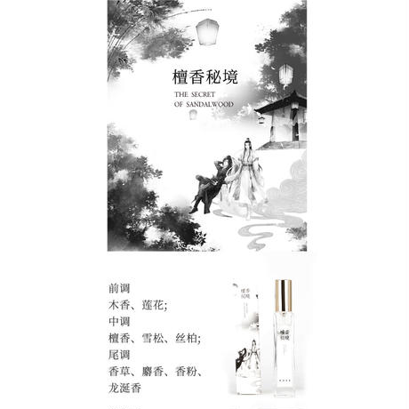 魔道祖師 ★ 香水《香水》