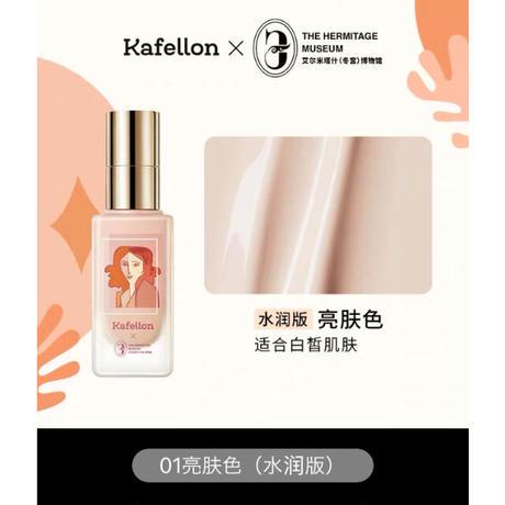 Kafellon × エルミタージュ美術館 コラボ・ファンデーション