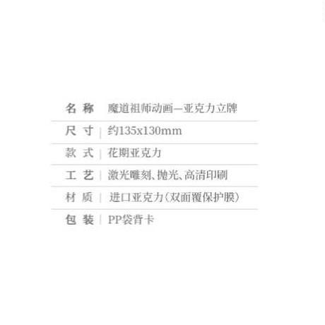 魔道祖師 ★ アクリル・スタンド《亚克力立牌 花期》【予約商品・10月以降の発送予定】