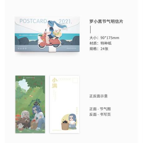 羅小黒戦記 ★ ポストカード・セット②(24节气明信片)《24节气明信片》