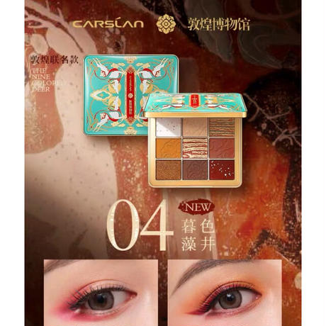 CARSLAN × 敦煌博物館 コラボ・アイシャドウ (9色)