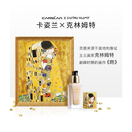 CARSLAN × Gustav Klimt コラボ・リキッドファンデーション(全3種)