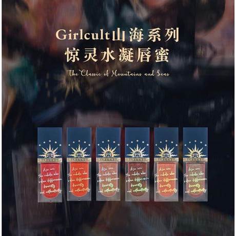 Girlcult  山海シリーズ・コスメセット