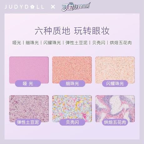 Judydoll × UniCornetto  コラボ・アイシャドウ