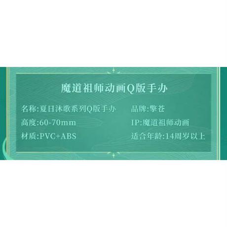 【 第2期・販売分 】魔道祖師 ★ フィギュア(お風呂)夏日沐歌系《泡澡主题手办》【予約商品・10月〜11月以降の発送予定】