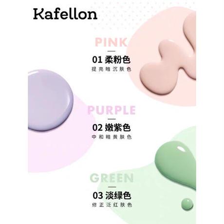 Kafellon × エルミタージュ美術館 コラボ・ベースクリーム