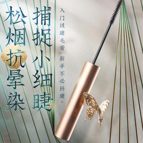 花西子 マスカラ(細)纤细版