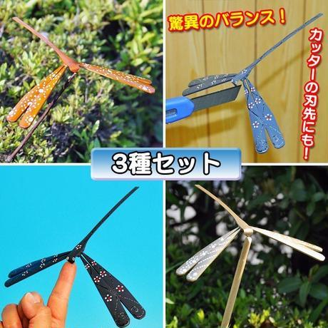 ★手品・マジック★ 極楽トンボ(3種セット)★W8113