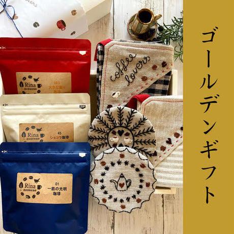 ゴールデンギフトボックス(珈琲豆3種 コースター2枚 キッチンクロス2枚)