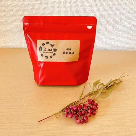 嫉妬珈琲(約80g  生豆100g使用)