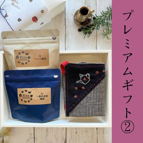 プレミアムギフトボックス②(珈琲2種 キッチンクロス1枚)
