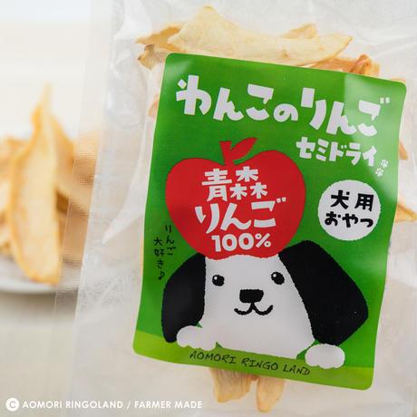 犬用おやつ「わんこのりんご」10袋