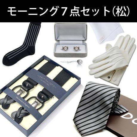 フォーマルセット - モーニングコート用最高級7点セット(松)MG-01