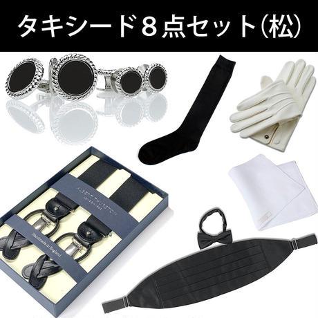 フォーマルセット - タキシード用最高級8点セット(松)TX-01