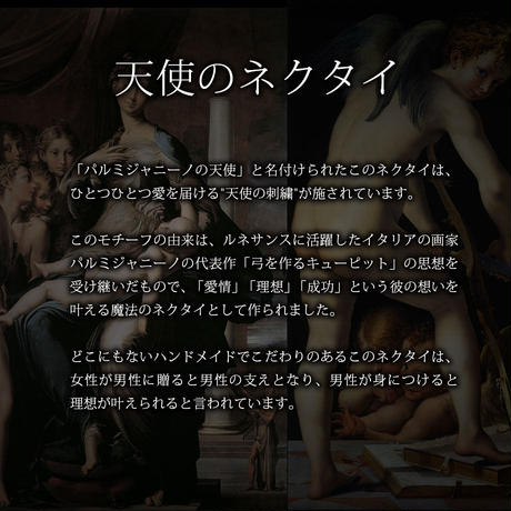 アンジェロ -「 愛が伝わる」天使のネクタイ 京都西陣産生地 セッテピエゲ AG16