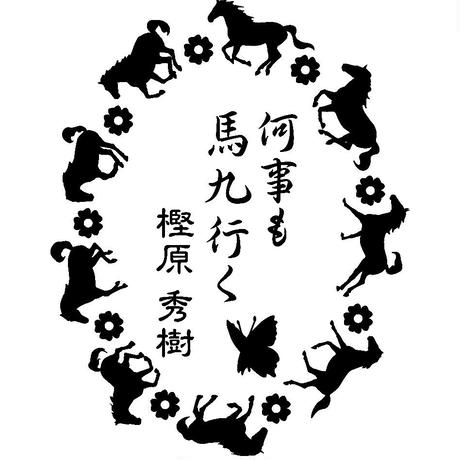 ビアジョッキ 馬九行く(うまくいく)輪ーJ