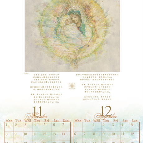 2021カレンダー『Eternal 』