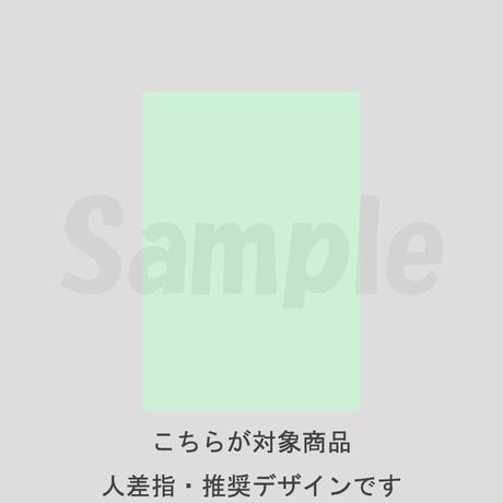 【人差指用】フルーツ・レモン/131