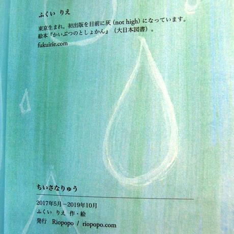 ちいさなりゅう*A6絵本